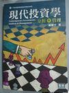 【書寶二手書T6/大學商學_YGO】現代投資學-分析與管理 Contemporary_原價700_謝劍平_附光碟