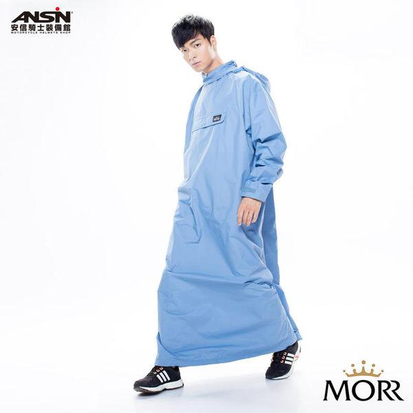 [中壢安信]MORR PostPosi Ⅱ 第二代 反穿 清晨藍 全新升級版 連身 雨衣 背後全新設計 NG1104