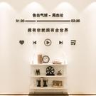 北歐風歌詞3d立體墻貼畫客廳臥室溫馨宿舍網紅墻紙自粘裝飾品LX 新年禮物
