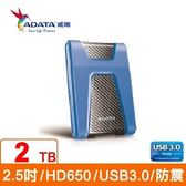ADATA威剛 HD650 2TB(藍)USB3.0 2.5吋行動硬碟