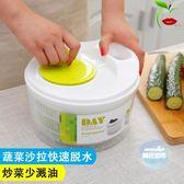 甩干機 家用沙拉甩干機蔬菜水果脫水器廚房神器濾水器洗菜瀝水甩水籃