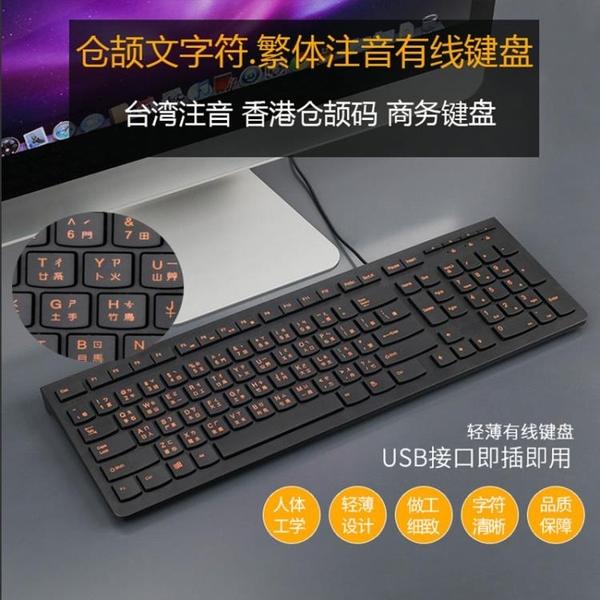 臺灣倉頡文鍵盤香港繁體倉頡字符碼注音鍵盤USB接口繁體有線鍵盤