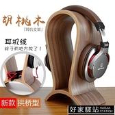 耳機支架胡桃實木耳機架頭戴式木制耳機架子簡潔式展示架掛架配件