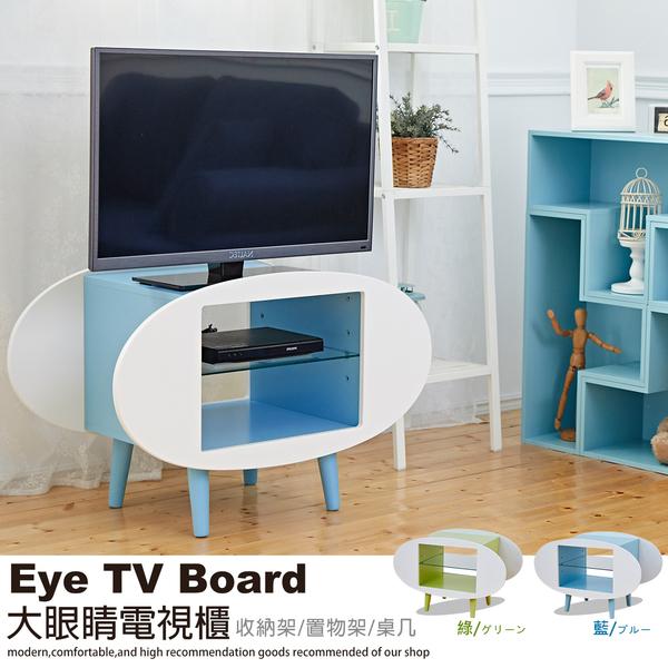 【班尼斯國際名床】~日本熱賣.【Eye 大眼睛電視櫃】萬用置物架/收納櫃/茶几