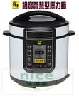 鍋寶- 智慧型6L壓力鍋(CW-6102W)