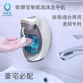 洗手感應器 歐碧寶智能自動感應泡沫洗手機感應洗手液器洗手液瓶壁掛式皂液器