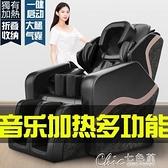 現貨 霍泰按摩椅家用全自動太空艙全身揉捏多功能老年人按摩器電動沙發 【全館免運】