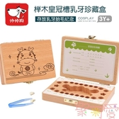 兒童乳牙紀念盒男女孩放掉換存牙保存收藏盒【聚可愛】