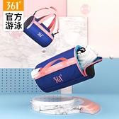 健身包 361度游泳包干濕分離女男大容量健身包防水包旅行沙灘包溫泉用品 歐歐