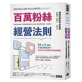 百萬粉絲經營法則(30天3步驟打造社群經濟力.在社交平台擁有百萬追蹤數)
