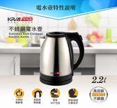 免運費 【KRIA】可利亞 2.2公升分離式不銹鋼電水壼/快煮壺 KR303N