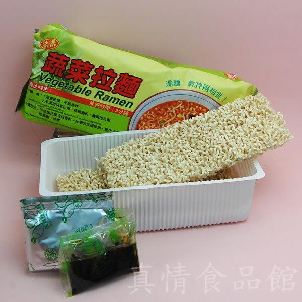 里仁蔬菜拉麵400g(4片)-蒸煮乾燥 不經油炸