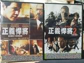 挖寶二手片-D60-000-正版DVD-電影【正義悍將1+2/系列2部合售】-(直購價)