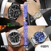 流行男錶 大氣精鋼帶男士手錶男潮機械多功能學生防水夜光潮流時尚石英男錶