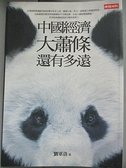 【書寶二手書T9/投資_GPC】中國經濟大蕭條還有多遠_劉軍洛