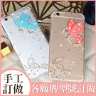 Zenfone5 小米Max2 華為 P20 Pro Nokia OPPO R15 清新鑽 水鑽殼 手機殼 蝴蝶 貼鑽殼 訂製