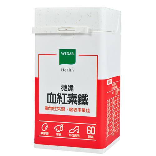 血紅素鐵【WEDAR 薇達】買多更優惠