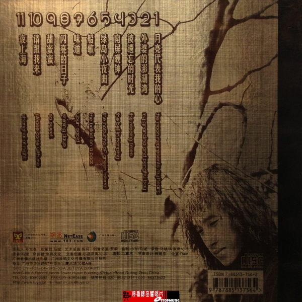 【停看聽音響唱片】【CD】趙鵬. 人聲低音炮 - 閃亮的日子