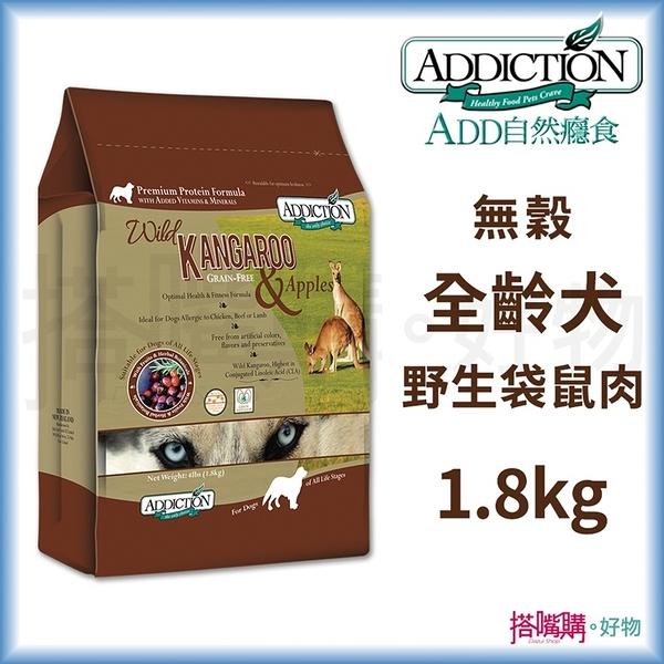 ADD自然癮食 『無穀野生袋鼠肉狗寵食』 1.8kg【搭嘴購】