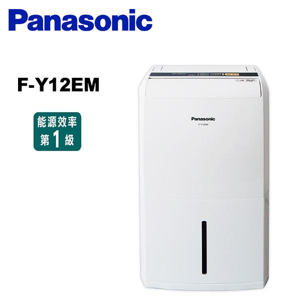 Panasonic 國際牌 F-Y12EM  6L/日 除濕機【公司貨保固+免運】