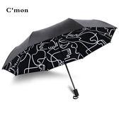 雙十一預熱晴雨傘Cmon凌亂遮陽防曬傘防紫外線晴雨傘兩用創意三折疊小黑膠太陽傘女