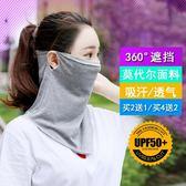 騎行護頸脖套遮陽薄款護臉吸紫外線面紗防曬口罩【聚寶屋】