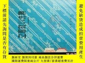 二手書博民逛書店罕見立陶宛小說集-少年兒童出版社-1957年1印Y6830