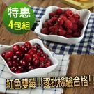 【幸美生技】4公斤免運 進口鮮凍雙紅莓果特惠組(蔓越莓2公斤+覆盆莓2公斤)