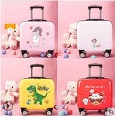 兒童行李箱女可愛小型卡通拉桿箱寶寶女公主旅行箱男禮品 童趣屋 LX