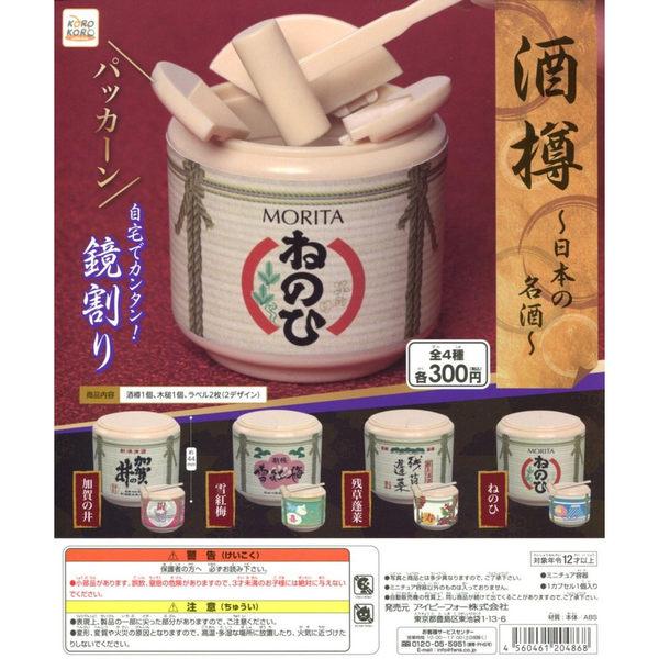 轉蛋 SYSTEM SERVICE-酒樽 日本的名酒 一套四種販售 20486 TOYeGO 玩具e哥