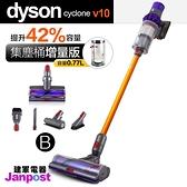 【建軍電器】Dyson 戴森 Cyclone V10 加強版 Animal 五吸頭 無線手持吸塵器
