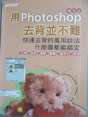 【書寶二手書T1/電腦_XGG】用Photoshop去背並不難_楊比比