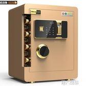 保險箱 指紋密碼保險櫃家用辦公入墻隱形保險箱小型防盜報警保管箱 MKS 第六空間