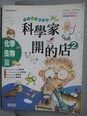 【書寶二手書T1/少年童書_ZDS】科學家開的店2:化學-生物篇_田珉姬