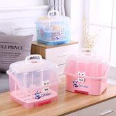 嬰兒奶瓶收納箱盒帶蓋防塵裝瀝水晾干架放寶寶餐具的儲存盒干燥架【七夕節好康搶購】