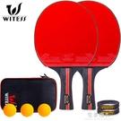 乒乓球成品拍雙拍2只兩支初學訓練乒乓球拍直拍橫拍ppq 完美情人精品館