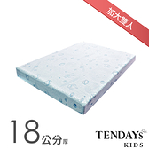 床墊-TENDAYs 6尺雙人加大18cm厚-太空幻象兒童護脊記憶床墊
