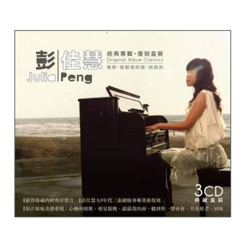 彭佳慧 經典專輯復刻盒裝CD (3片裝)  (音樂影片購)