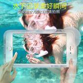 手機防水袋潛水套觸屏華為oppo/vivo通用蘋果手機防水殼游泳拍照  汪喵百貨