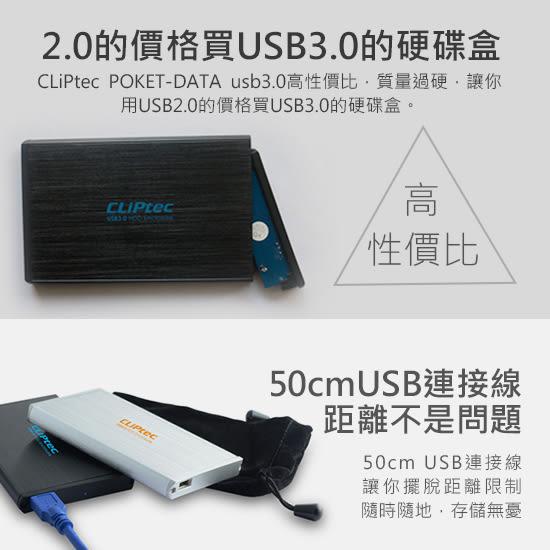 CLiPtec POCKET-DATA USB3.0 2.5吋外接硬碟盒