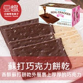 【豆嫂】韓國零食 Market O 巧克力蘇打餅乾