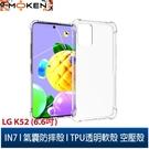 【默肯國際】IN7 LG K52 (6.6吋) 氣囊防摔 透明TPU空壓殼 軟殼 手機保護殼