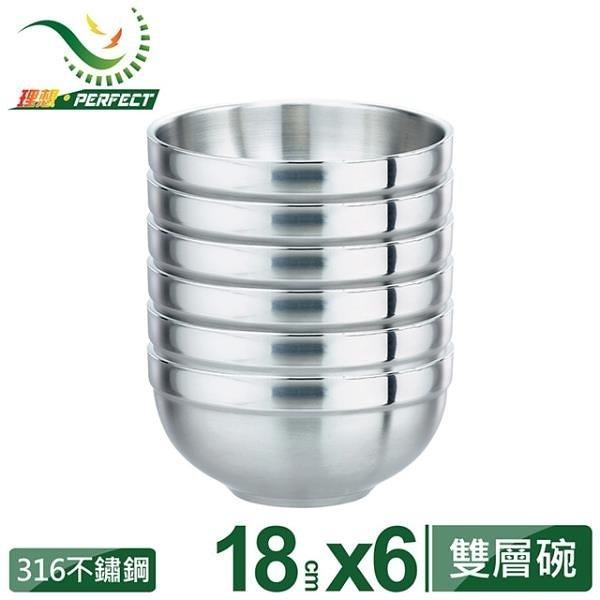 【南紡購物中心】【PERFECT 理想】極緻316雙層碗18cm 6入無蓋