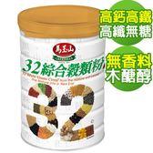 【馬玉山】32綜合穀類粉(牛奶口味)450g