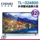 【信源電器】32吋【CHIMEI 奇美】LED液晶顯示器 TL-32A800 / TL32A800