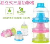 寶寶奶粉盒便攜外出迷你分裝盒嬰兒三層奶粉格裝奶粉便攜盒大容量    琉璃美衣