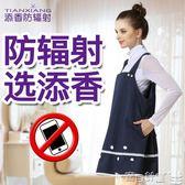 孕婦防輻射服 添香防輻射服孕婦裝孕婦防輻射衣服懷孕期肚兜圍裙洋裝上班 寶貝計畫