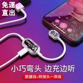 蘋果7耳機轉接頭音頻手機彎頭數據線iphone7plus充電聽歌x轉換器i7扁頭接口線5合一多功能快充8p