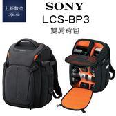 6期0利率《台南-上新》SONY LCS - BP3 單眼 專用 新型 後背包 #攝影背包 原廠公司貨 bp3