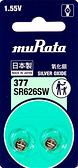 377(SR626SW)電池